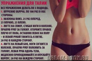 Как сделать тонкую осиную талию - Lance-lot.ru